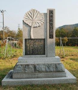 秋田蕗発祥の地碑