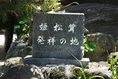 姫松茸発祥の地碑