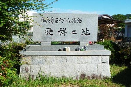 歩兵第百六十八連隊発祥之地碑
