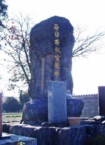 西日本航空発祥之地碑