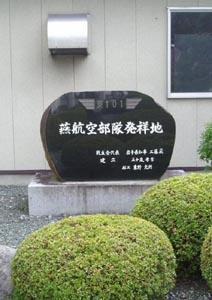 燕航空部隊発祥地碑