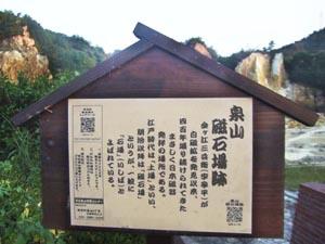 泉山磁石場跡