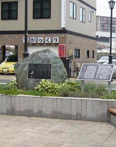 日本近代詩発祥の地碑