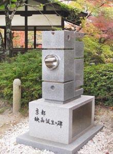 京都映画誕生の碑