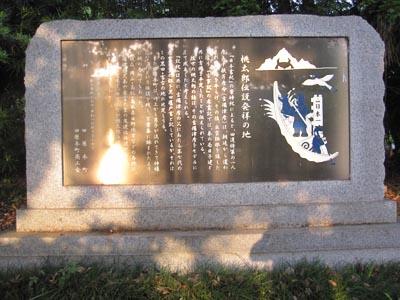 桃太郎伝説発祥の地 碑