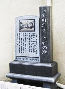 「流川文学」発祥の地碑