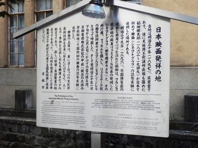 日本映画発祥の地 碑
