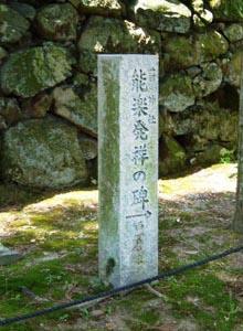 能楽発祥の碑 案内碑
