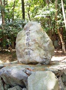 能楽発祥の碑