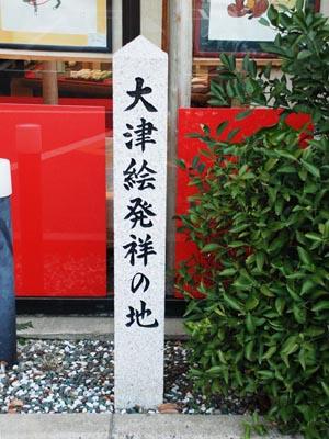 大津絵発祥の地碑