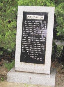 西洋劇発祥記念碑