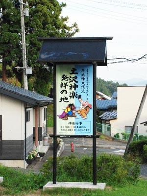 「土沢神楽発祥の地」看板。北側より見る