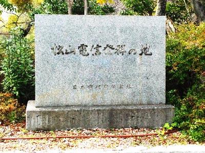 松山電信発祥のl地碑