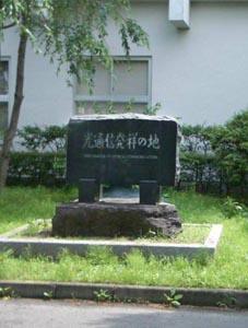 光通信発祥の地碑