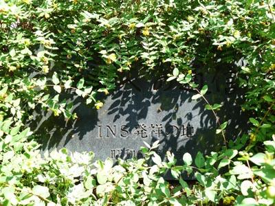 INS発祥の地 碑