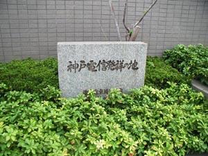 神戸電信発祥の地 碑