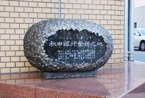 秋田銀行発祥之地碑