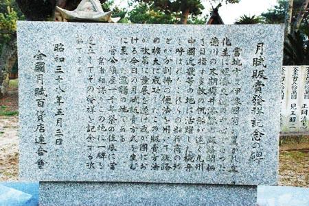月賦販売発祥記念の碑