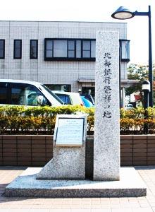 北都銀行発祥の地碑