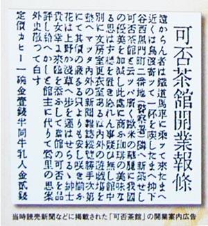 開業時の新聞記事