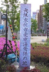 大阪木材市売市場発祥の地碑