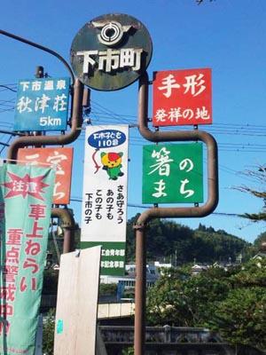 手形発祥の地標識