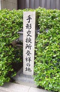 手形交換所発祥の地碑