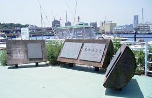 貯木場発祥の地記念碑