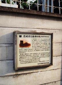 尼崎ガス発祥の地碑