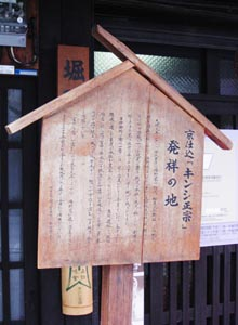 「キンシ正宗」発祥の地碑