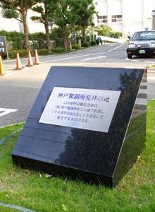 神戸製鋼所発祥の地碑