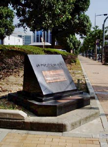 神戸税関発祥の地碑