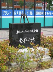 日本エヤーブレーキ発祥の地碑