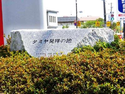 タミヤ発祥の地 碑