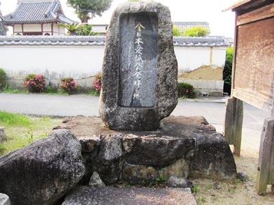全日本愛瓢会発祥之地 碑