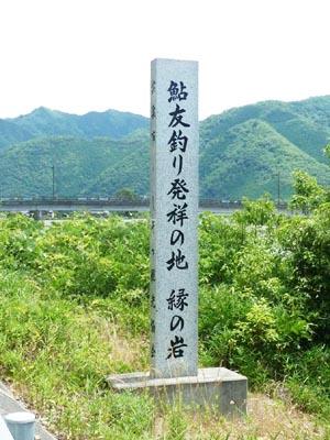 鮎友釣り発祥の地 縁の岩 碑