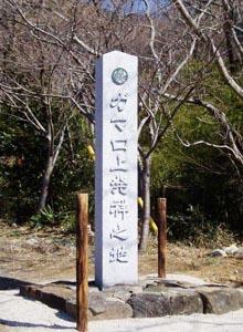 ガマ口上発祥之地碑