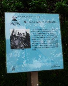 ハルニレの森づくり発祥の地碑
