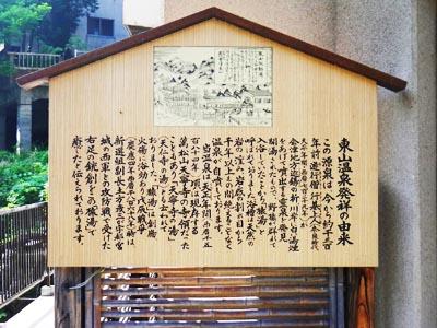東山温泉発祥の由来 説明板