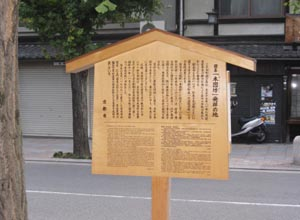 囲碁「本因坊」発祥の地碑