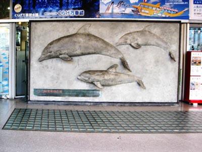 イルカ飼育発祥の地