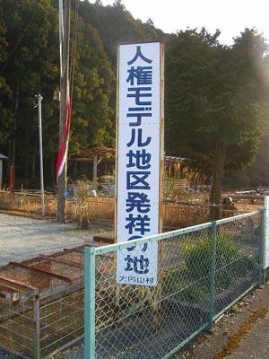 駒コミセン前の「人権モデル地区発祥の地」看板