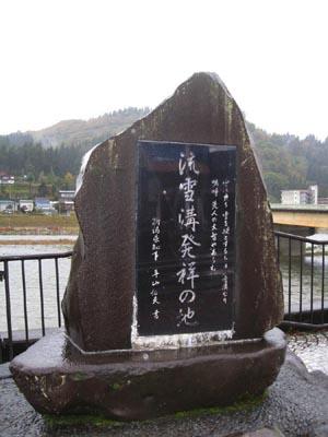 流雪溝発祥の地碑