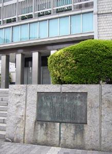 大阪大学微生物病研究所創設之地碑