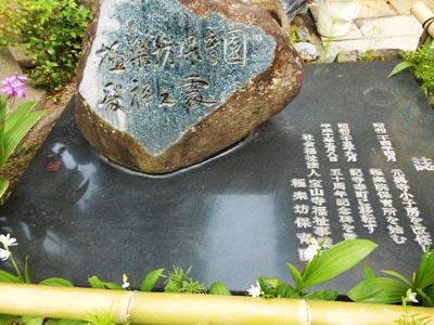 極楽坊保育園 発祥の處碑