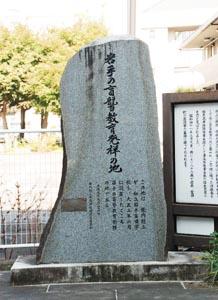 岩手の盲聾教育発祥の地碑