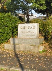 奈良県商業教育発祥の地碑