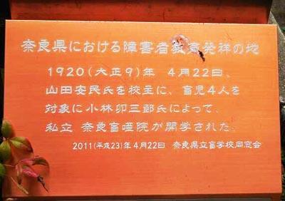 奈良県における障害者教育発祥の地碑