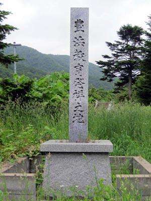 豊浜教育発祥の地 碑