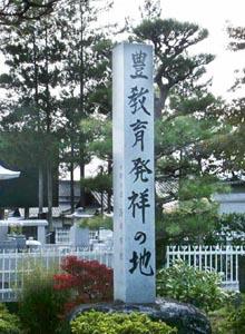豊教育発祥の地碑